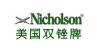 双锉牌/Nicholson